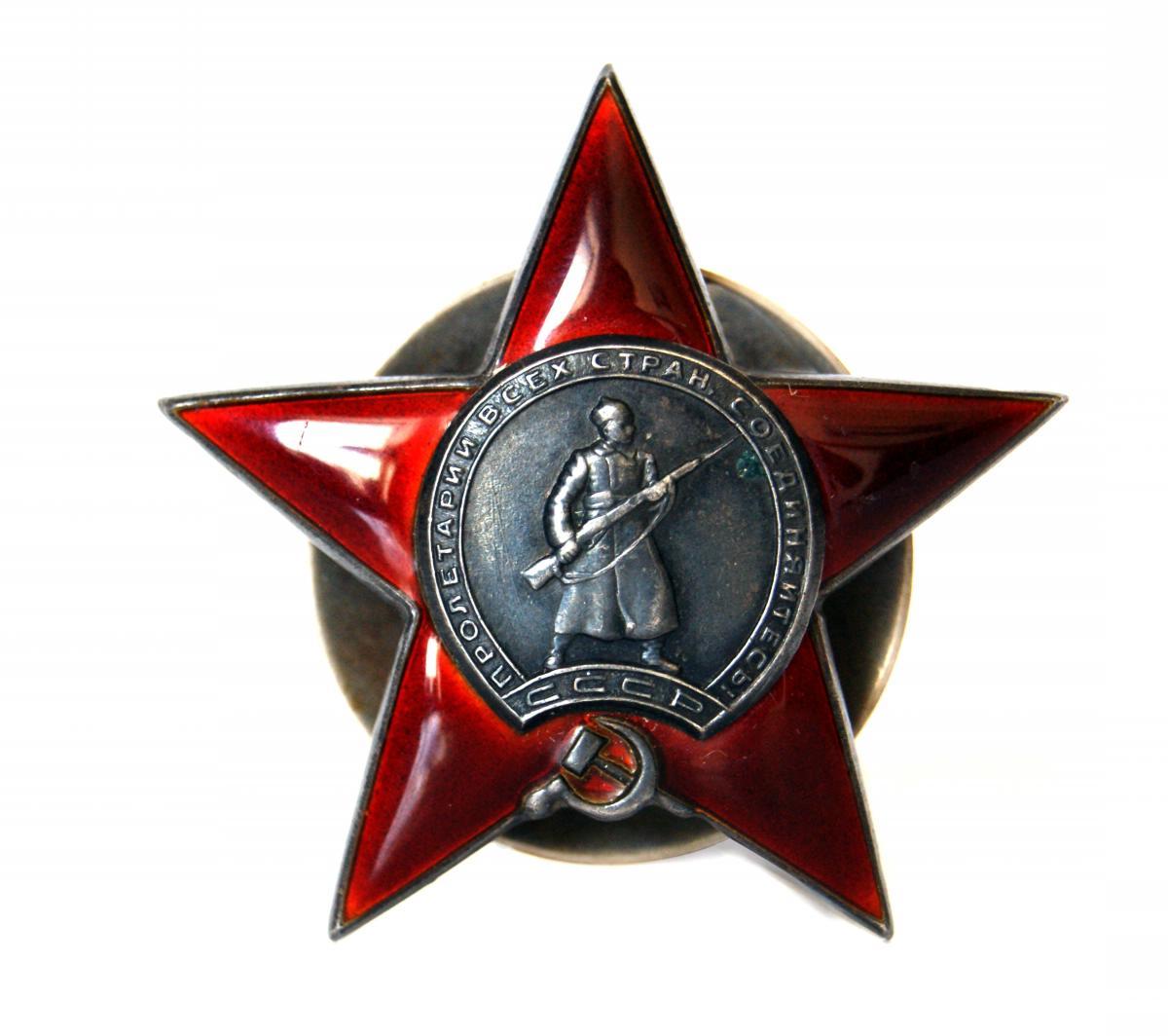 1орден Красной звезды