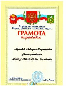 Меренкова